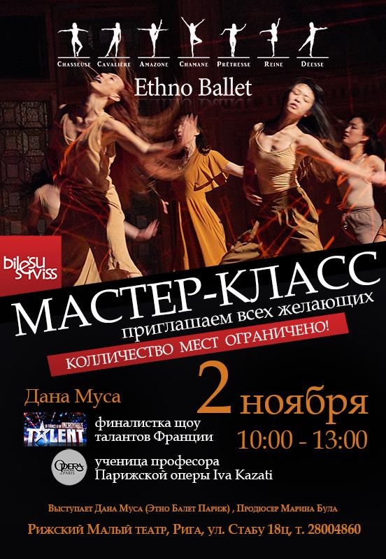 dana_master_552_800_master_ru_021119